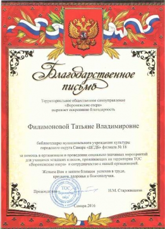 Дипломы и сертификаты: 2016 год