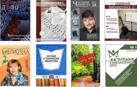 Библиотечное дело в профессиональной печати : 1 квартал 2016 г.