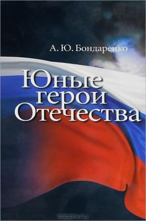 Юные герои Великой войны : Володя Тарновский