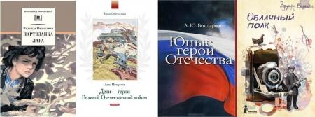 Юные герои Великой войны: Серёжа Алешков