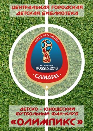Футбольный фан-клуб «Олимпикс» приглашает!