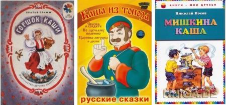 Русская каша - матушка наша!
