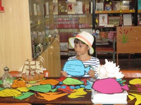 Библиотека открывает «Тайны моря»