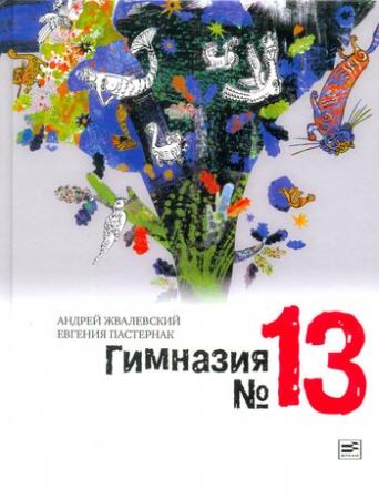 Маленькие вопросы большому писателю Андрею Жвалевскому