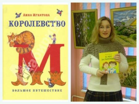 Маленькие вопросы большому писателю Анне Игнатовой