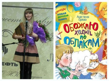 Маленькие вопросы большому писателю Анастасии Орловой