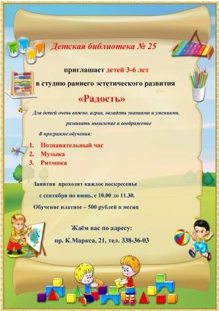 Детская библиотека № 25 приглашает