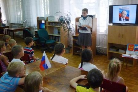 Славим флаг Российский