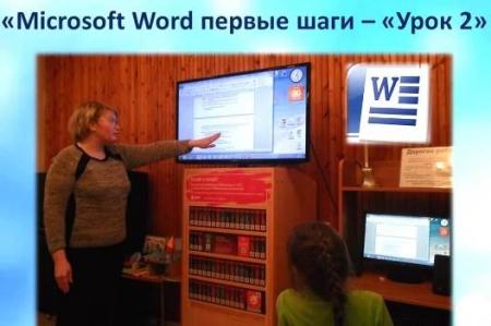 Microsoft Word - первые шаги. Урок 2.