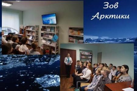 Зов Арктики