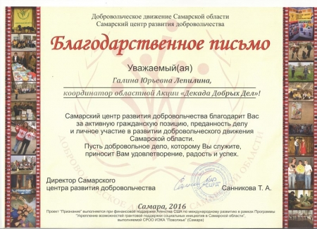 ХV Форум добровольцев Самарской области