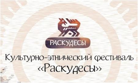 Литературная площадка на Всероссийском культурно-этническом фестивале «Раскудесы»