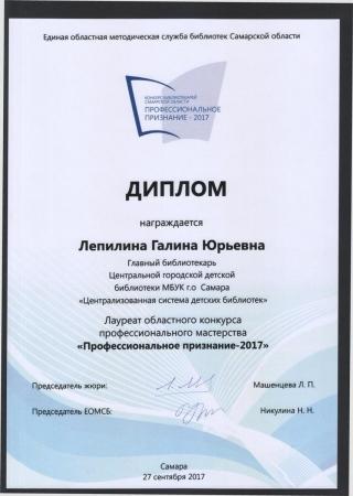 Итоги областного конкурса «Профессиональное признание 2017»