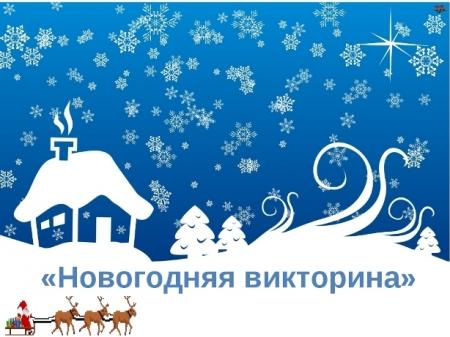 Игра – викторина «В снежном царстве, морозном государстве»