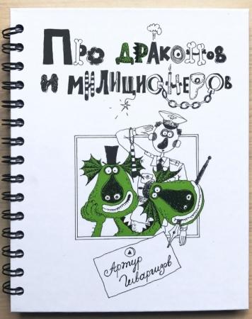 Гиваргизов, А. Про драконов и милиционеров