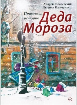 Жвалевский, А. Правдивая история Деда Мороза
