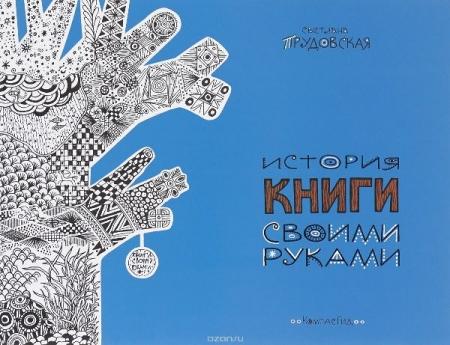 Прудовская, С. История книги своими руками